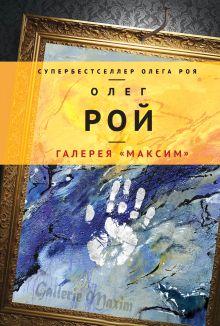Рой О. - Галерея Максим обложка книги