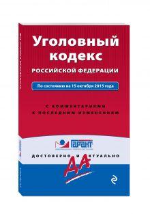- Уголовный кодекс РФ. По состоянию на 15 октября 2015 года. С комментариями к последним изменениям обложка книги