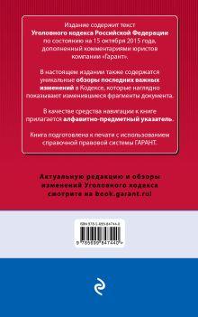 Обложка сзади Уголовный кодекс РФ. По состоянию на 15 октября 2015 года. С комментариями к последним изменениям