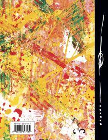Обложка сзади Твори! 8-е изд.