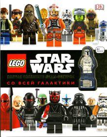 - LEGO Star Wars. Полная коллекция мини-фигурок со всей галактики обложка книги