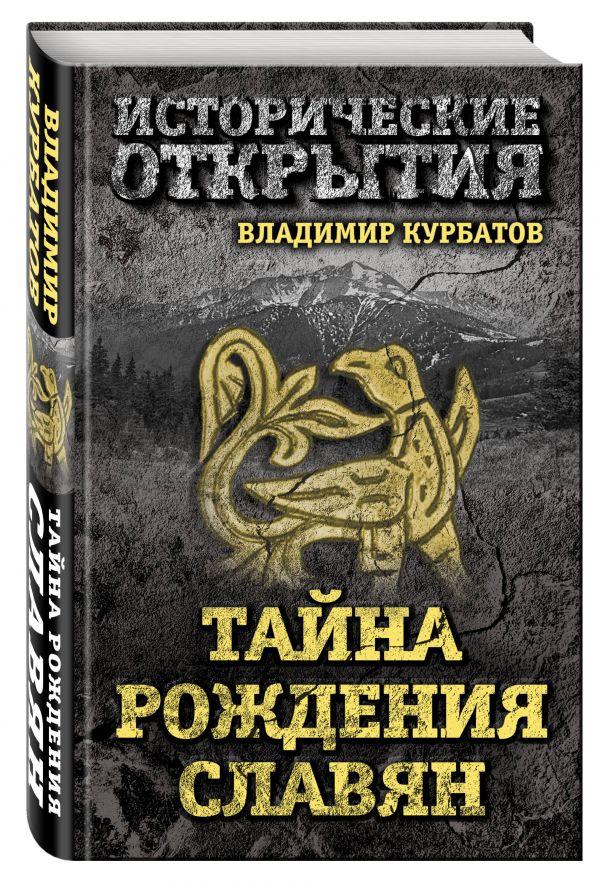 Тайна рождения славян Курбатов В.А.
