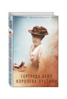 Гертруда Белл. Королева пустыни обложка книги