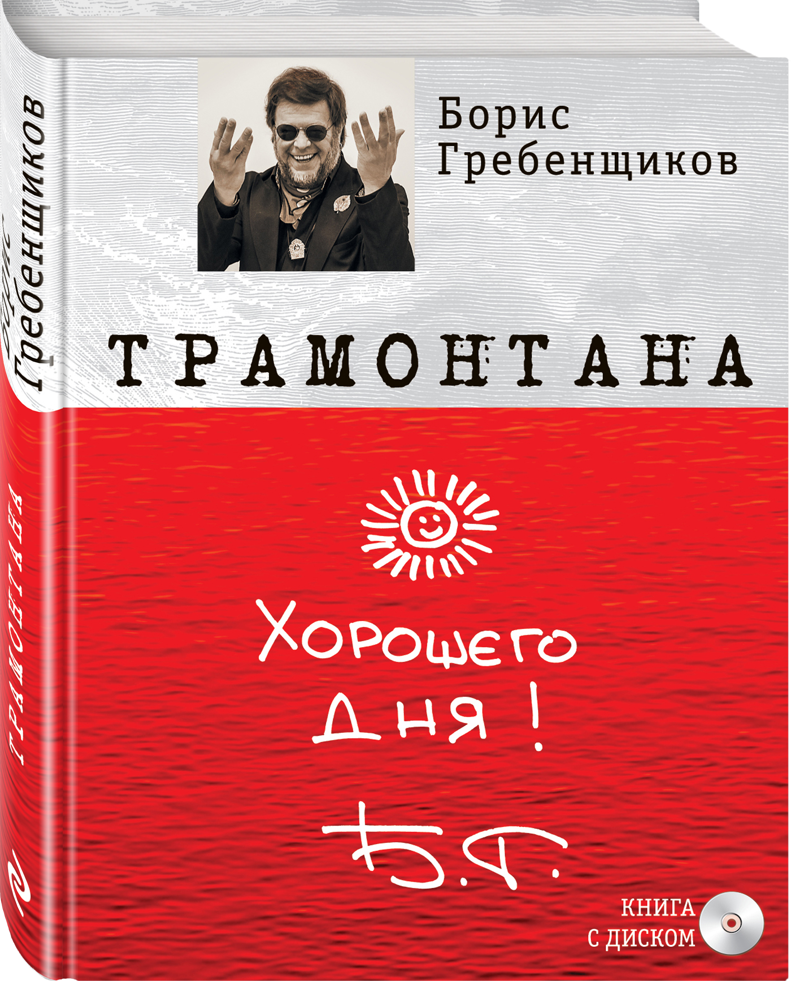 Гребенщиков Б.Б. Книга «Трамонтана» с оригинальным автографом Бориса Гребенщикова на полусупере + CD «The best ХХI »