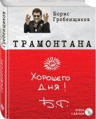 Гребенщиков Б.Б. - Книга «Трамонтана» с оригинальным автографом Бориса Гребенщикова на полусупере + CD «The best ХХI »' обложка книги