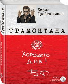 Гребенщиков Б.Б. - Книга «Трамонтана» с оригинальным автографом Бориса Гребенщикова на полусупере + CD «The best ХХI » обложка книги