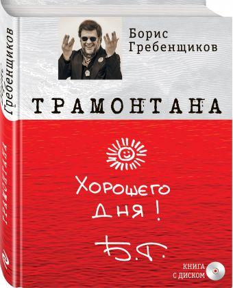 Книга «Трамонтана» с оригинальным автографом Бориса Гребенщикова на полусупере + CD «The best ХХI » Гребенщиков Б.Б.