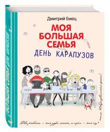 Емец Д.А. - День карапузов (белое оформление) обложка книги