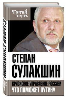 Сулакшин С.С. - Кризисное управление Россией. Что поможет Путину обложка книги