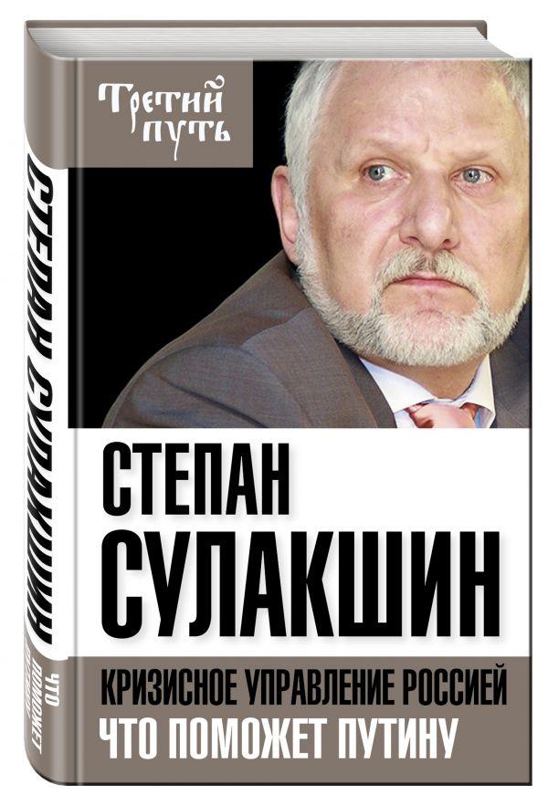 Кризисное управление Россией. Что поможет Путину Сулакшин С.С.