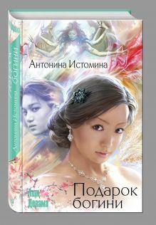 Истомина А. - Подарок богини обложка книги