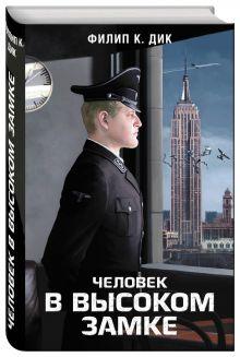 Дик Ф.К. - Человек в Высоком замке обложка книги