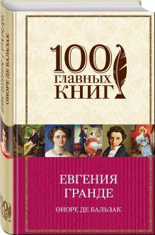 Бальзак О. де - Евгения Гранде обложка книги