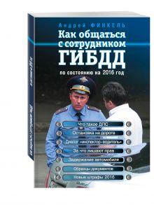 Финкель А.Е. - Как общаться с сотрудником ГИБДД (по состоянию на 2016 год) обложка книги