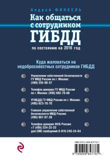 Обложка сзади Как общаться с сотрудником ГИБДД (по состоянию на 2016 год) Андрей Финкель