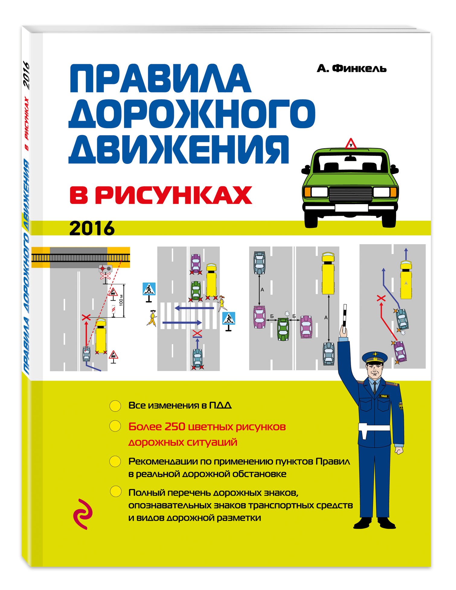 Правила дорожного движения в рисунках (редакция 2016 г.)