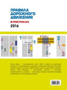 Обложка сзади Правила дорожного движения в рисунках (редакция 2016 г.) Финкель А.Е.