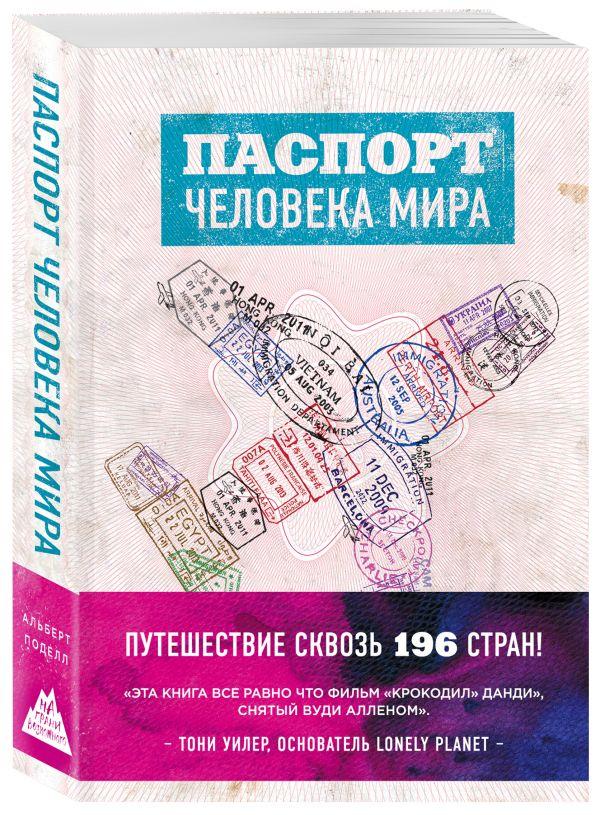 Паспорт человека мира. Путешествие сквозь 196 стран Поделл А.
