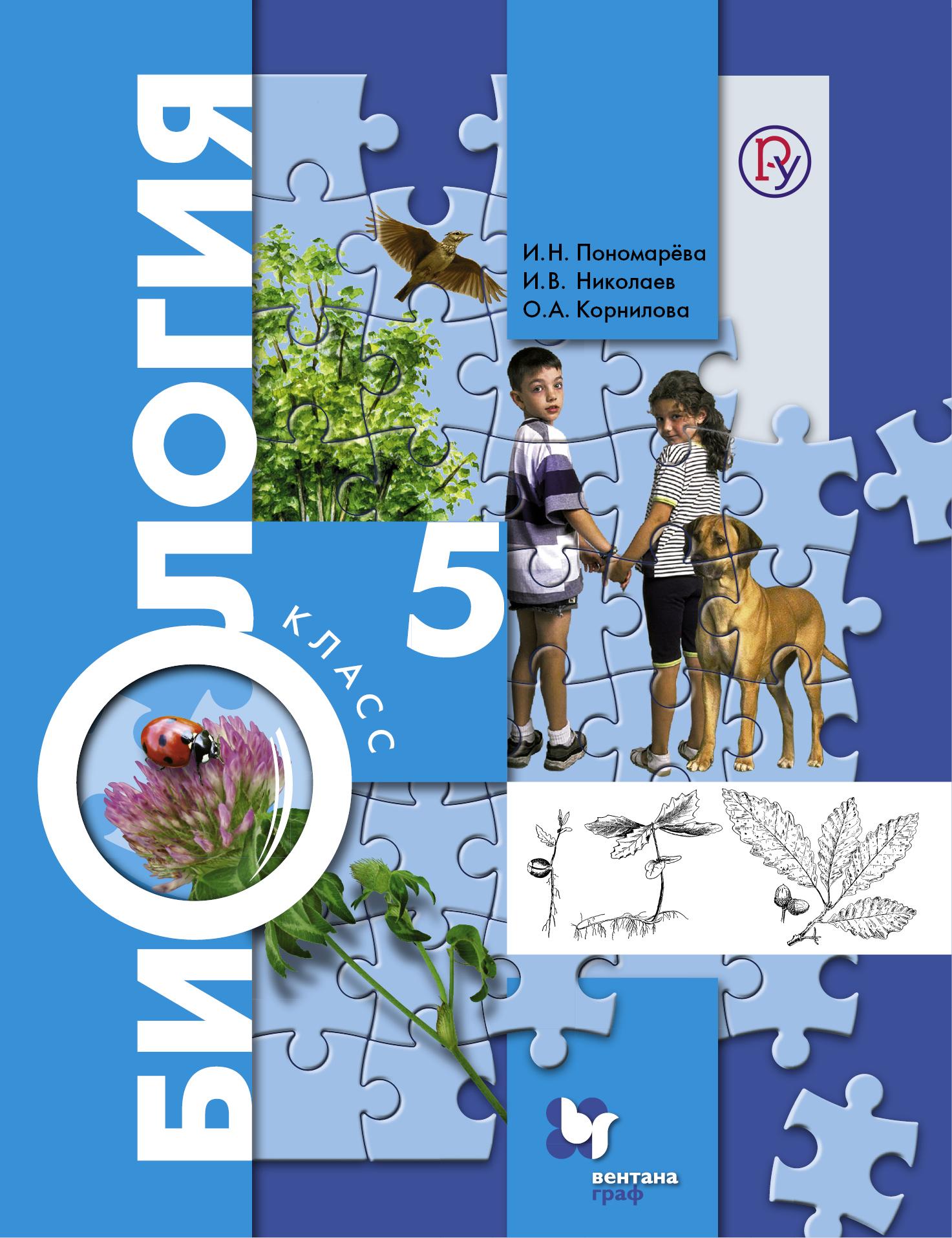 Биология. 5класс. Учебник ( Пономарева И.Н., Корнилова О.А.  )