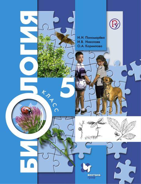 Биология. 5класс. Учебник