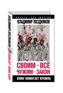 Поздняков В.Г. - Своим – все, чужим – закон. Кому помогает Кремль обложка книги