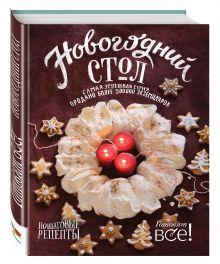 Светов Д. - Новогодний стол обложка книги