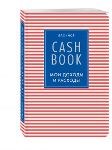 - CashBook. Мои доходы и расходы. 4-е издание, 4-е оформление обложка книги