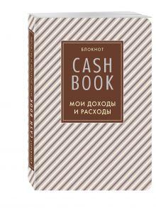 - CashBook. Мои доходы и расходы. 4-е издание, 5-е оформление обложка книги