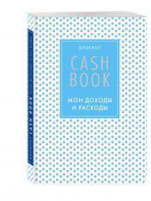 - CashBook. Мои доходы и расходы. 4-е издание, 6-е оформление обложка книги