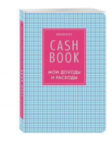 CashBook. Мои доходы и расходы. 4-е издание, 7-е оформление
