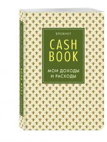 CashBook. Мои доходы и расходы. 4-е издание, 8-е оформление