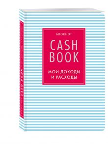 - CashBook. Мои доходы и расходы. 4-е издание, 9-е оформление обложка книги