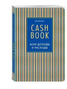 - CashBook. Мои доходы и расходы. 4-е издание, 10-е оформление обложка книги