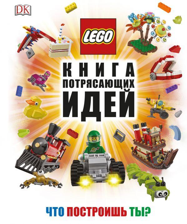 Lego книги скачать