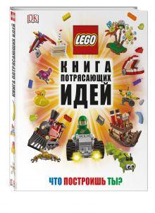 - LEGO Книга потрясающих идей обложка книги