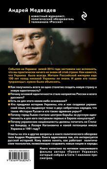 Обложка сзади Подлинная история русского и украинского народа Андрей Медведев