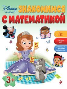 Обложка Знакомимся с математикой: для детей от 3 лет