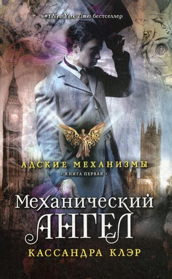 Адские механизмы. Кн. 1: Механический ангел Клэр К.