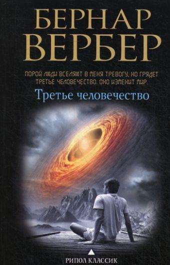 Третье человечество Вербер Б.