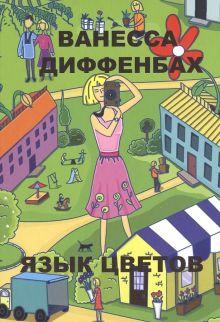 Диффенах В. - Язык цветов обложка книги