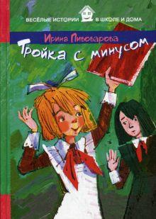 Пивоварова И. - Тройка с минусом обложка книги