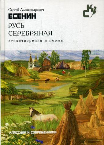 Русь серебряная. Стихотворения и поэмы Есенин С.