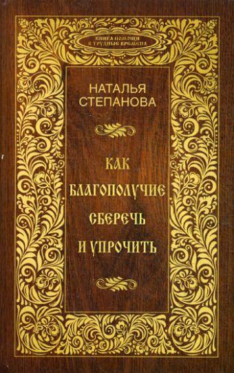 Как благополучие сберечь и упрочить Степанова Н.И.