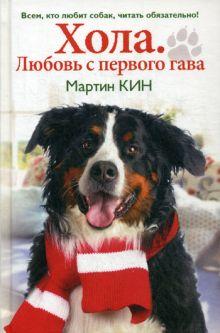 Кин М. - Хола. Любовь с первого гава. Повесть о настоящей собаке обложка книги