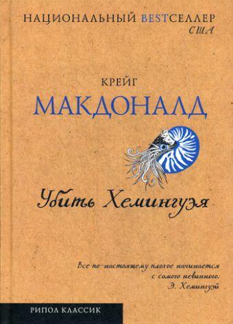 Убить Хемингуэя: роман Макдоналд К.