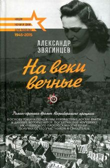 Звягинцев А. - На веки вечные обложка книги