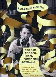 Это Вам для брошюры, господин Бахманн!