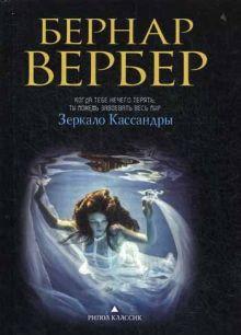 Вербер Б. - Зеркало Кассандры: роман обложка книги