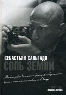 Сальгадо С. - Соль земли. Автобиография одного из величайших фотографов современности обложка книги