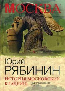 Рябинин Ю.В. - История московских кладбищ. Под кровом вечной тишины обложка книги
